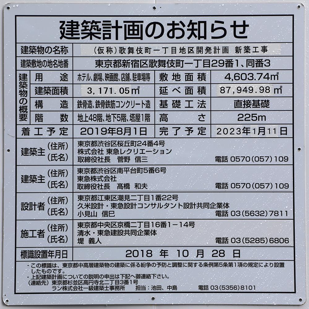 (仮称)歌舞伎町一丁目地区開発計画(新宿TOKYU MILANO再開発計画)
