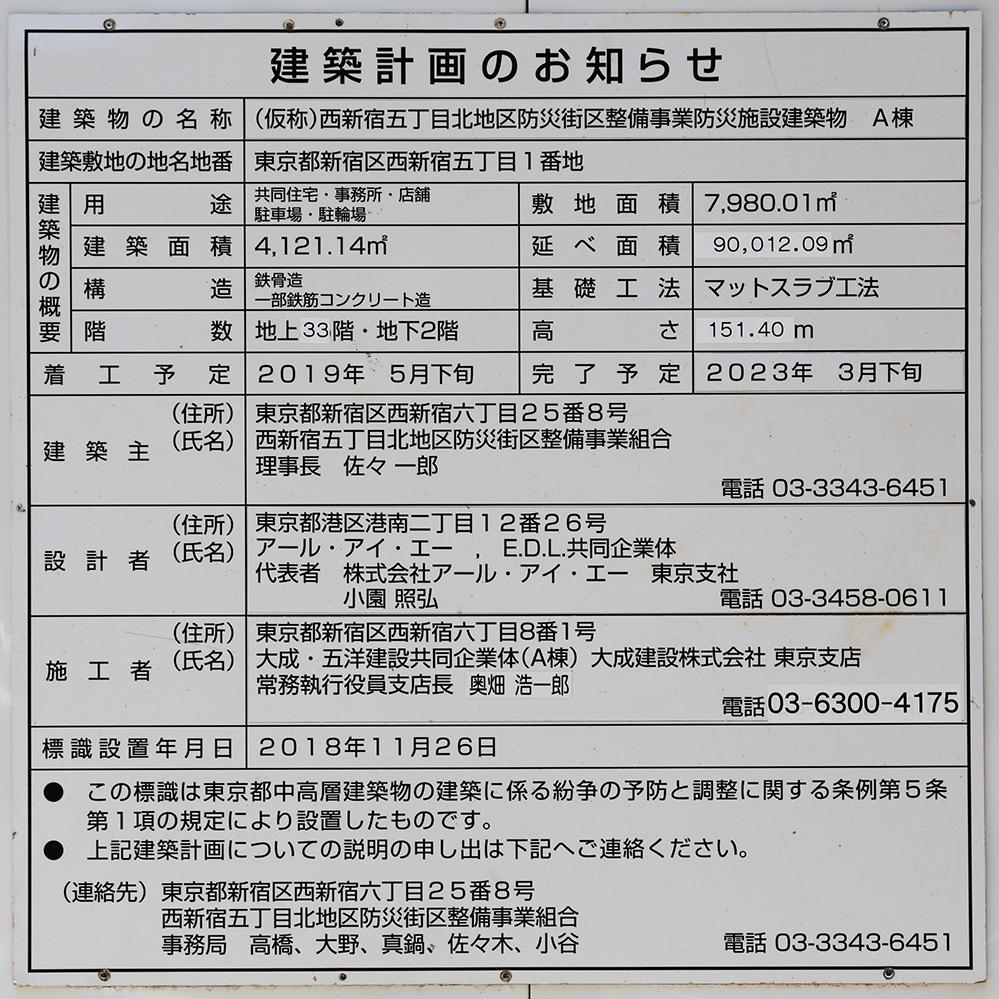 (仮称)西新宿五丁目北地区防災街区整備事業防災施設建築物 A棟((仮称)住友不動産西新宿5丁目プロジェクト)