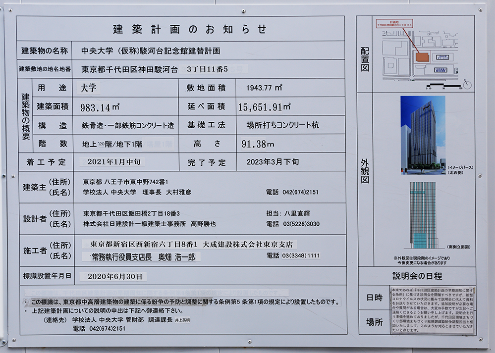 中央大学(仮称)駿河台記念館建替計画