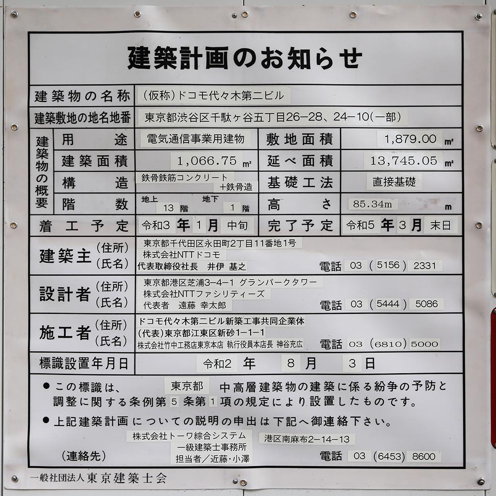 (仮称)ドコモ代々木第二ビル