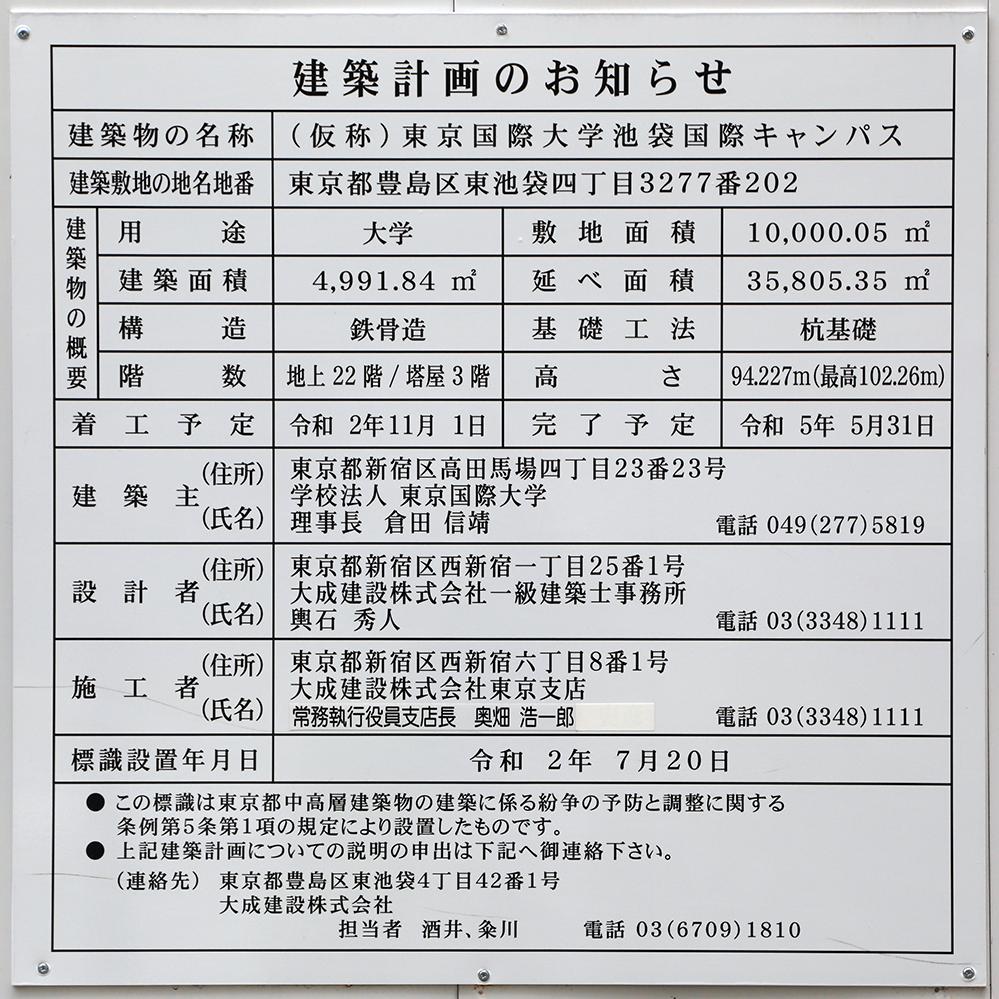 (仮称)東京国際大学池袋国際キャンパス